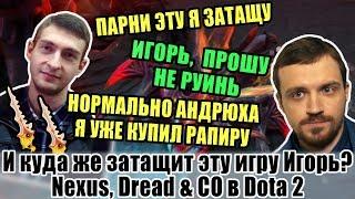 Nexus, Dread & Co в Dota 2 - Попытка раннего пуша и Игорь повелитель рапир на Weaver