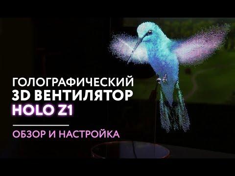 Голографический 3D вентилятор Holo Z1 – Обзор и настройка