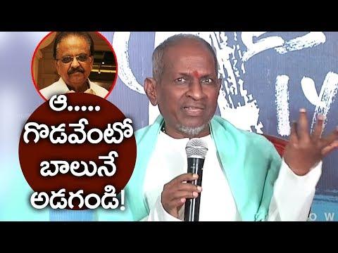 Music Director Ilayaraja Press Meet | Telugu Latest Movie Press Meets | YOYO Cine Talkies