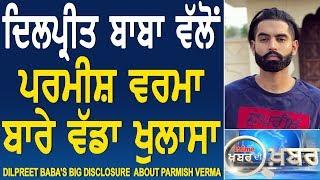 Prime Khabar Di Khabar #521_Dilpreet Baba's Big Disclosure About Parmish Verma