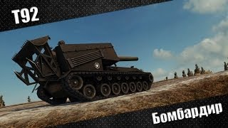 T92 - Бомбардир (Fragmovie by LeftBrain)