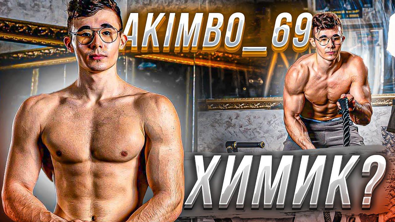akimbo_69 - ХИМИК или НАТУРАЛ? РАССЛЕДОВАНИЕ TikTok