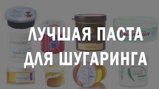 Смотреть видео Виды сахарной пасты: как выбрать и какая самая лучшая?