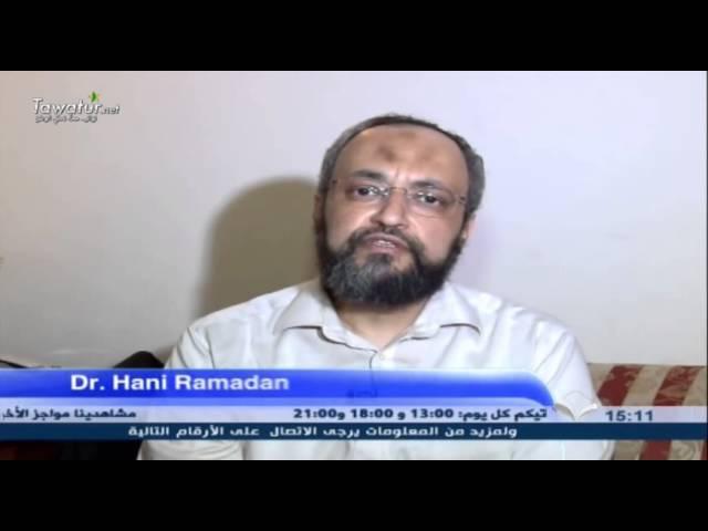 Message avec Hani Ramadan (قيام الليل)