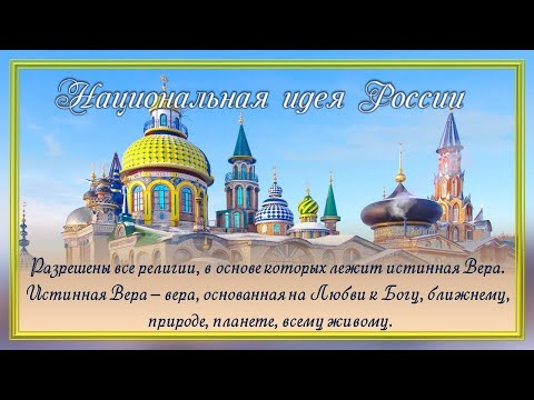 Вера и религии - статья из Концепции Национальной Идеи России.