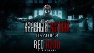 [Русская озвучка]Красный Колпак: Падший / Red Hood: The Fallen