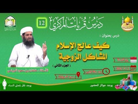 كيف عالج الإسلام المشاكل الزوجية (2) أ. خلفان الريامي