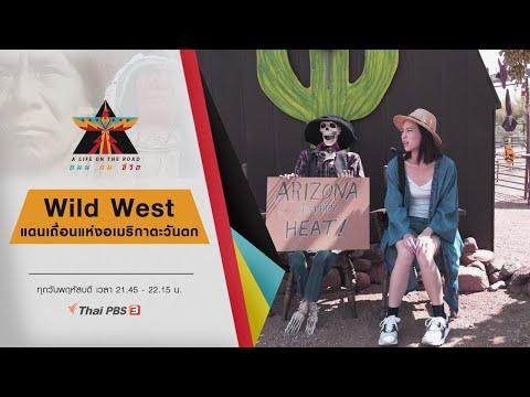 Wild West แดนเถื่อนแห่งอเมริกาตะวันตก - วันที่ 13 Feb 2020