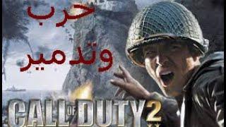كول أوف ديوتي #1 :أيام زمان عن لعبة Call of Duty 2 ورجعت أتذكرهن |#أشتراك
