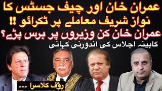 Chief Justice Khosa VS PM Imran Khan !! | Cabinet Inside | Rauf Klasra