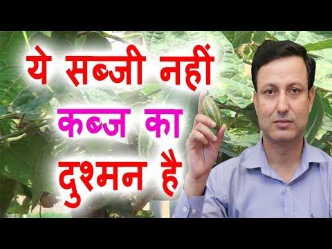 ये सब्जी नहीं कब्ज का दुश्मन है | Home Remedies for constipation | Benefit of parval | Gharelu upay.
