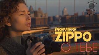 ZippO - О тебе (Премьера, Клип 2018)