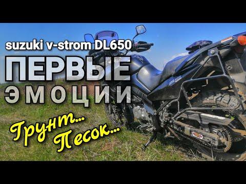 Тест драйв моего Suzuki V-strom Dl650 Грунт/ Песок/Бездорожье