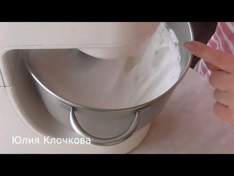 Белково заварной крем /Видео рецепт/как приготовить/ Итальянская меренга/Клочкова