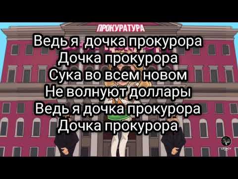 Текст песни - дочка прокурора