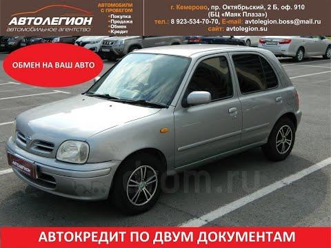 Продажа Nissan March, 2001 год в Кемерово
