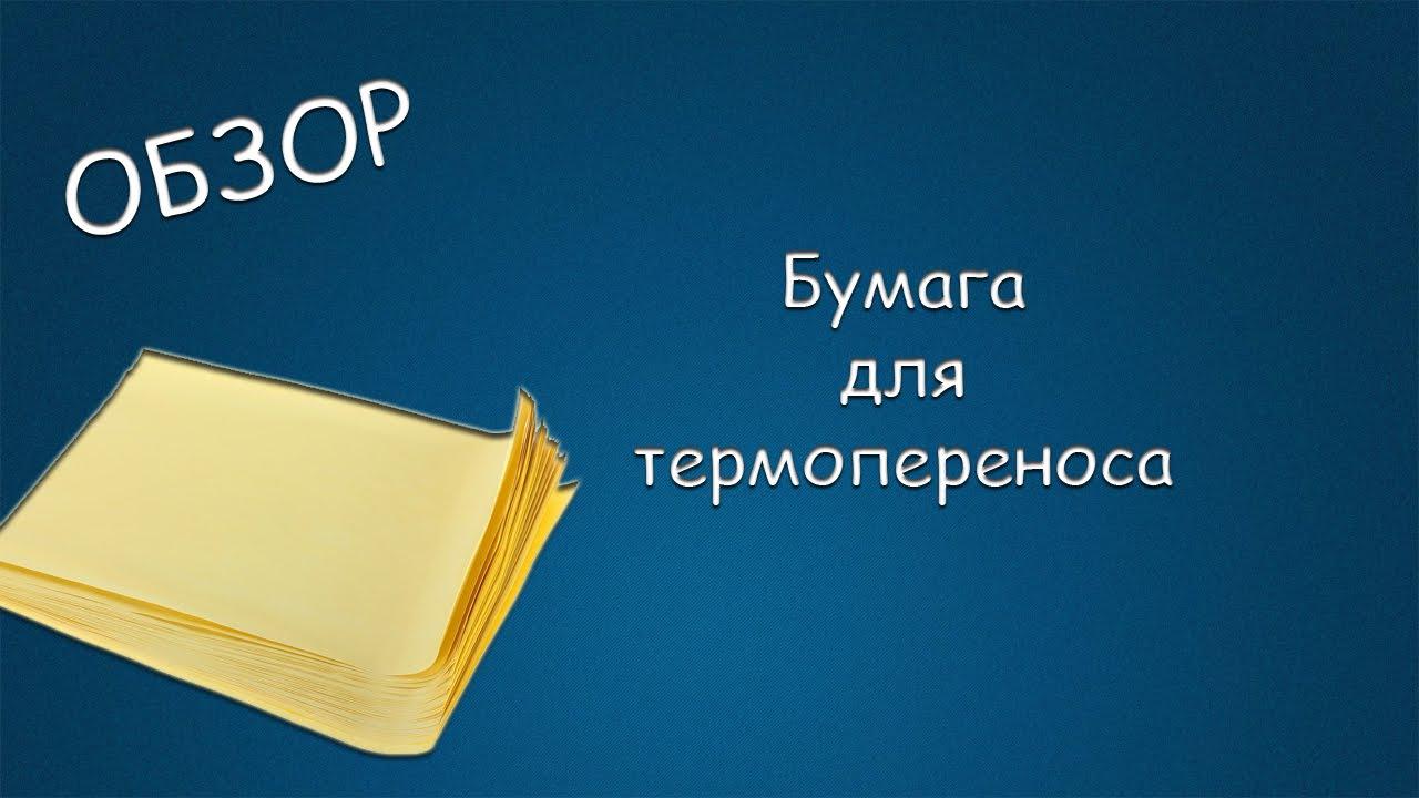 3D вакуумный сублимационный пресс www.press3d.ru - YouTube