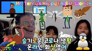 온라인 화상영어58(초등영어) 랜선 영어캠프: Mr. …