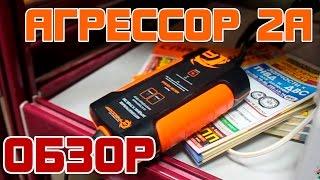 Обзор: Агрессор AGR/SBC-020 Brick Зарядное устройство