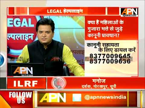 APN 'Legal Helpline': Laws Related Maintenance Rights of Women