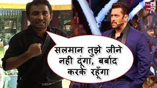 Bigg Bos 11: सलमान को जीने नही दूंगा, बर्बाद करके रहूँगा : जुबैर खान