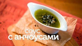 Соус с анчоусами / рецепт вкусного рыбного соуса  [Patee. Рецепты]