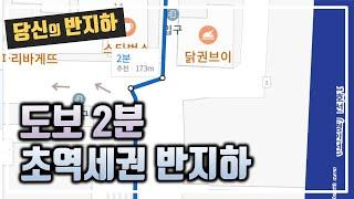 도보 2분 초역세권 반…