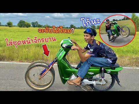 มอไซค์ใส่ชุดหน้าจักรยาน จะขับได้ไหม? พาลองEP.74