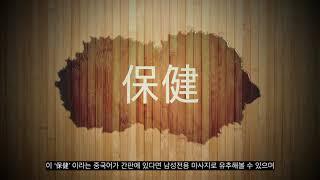 중국 밤문화 소개 I 중국 유흥은 여자들이 그렇…