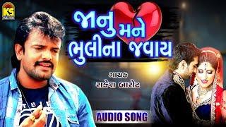RAKESH BAROT Ⅰ જાનુ મને ભુલીના જવાય Ⅰ Gujarati Sad Song 2018