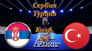 Сербия Турция Лига Наций 6 09 2020 Прогноз и Ставки на Футбол