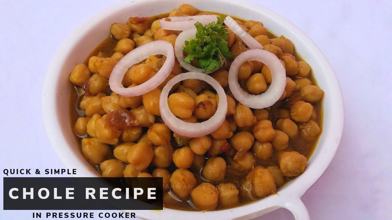 Easy Chole Recipe | Chole Recipe | Chole | Chole Recipe By Pakwan Recipe | Chole Masala Recipe