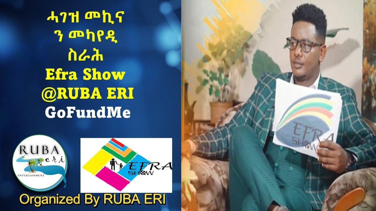 NEW Eritrean Movie l EFRA SHOW l ሓገዝ መኪና ን መካየዲ ስራሕ EFRA SHOW @RUBA ERI l ሓገዝኹም ኣይፈለየና።