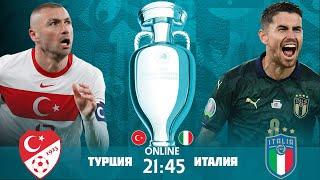 Турция Италия Евро 2021 Онлайн Трансляция
