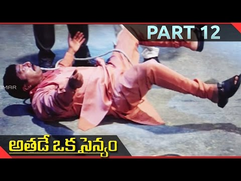 Athade Oka Sainyam Telugu Movie 12/12 || Jagapathi Babu,  Neha,  Ali