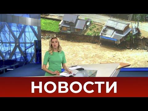 Выпуск новостей в 09:00 от 09.07.2020