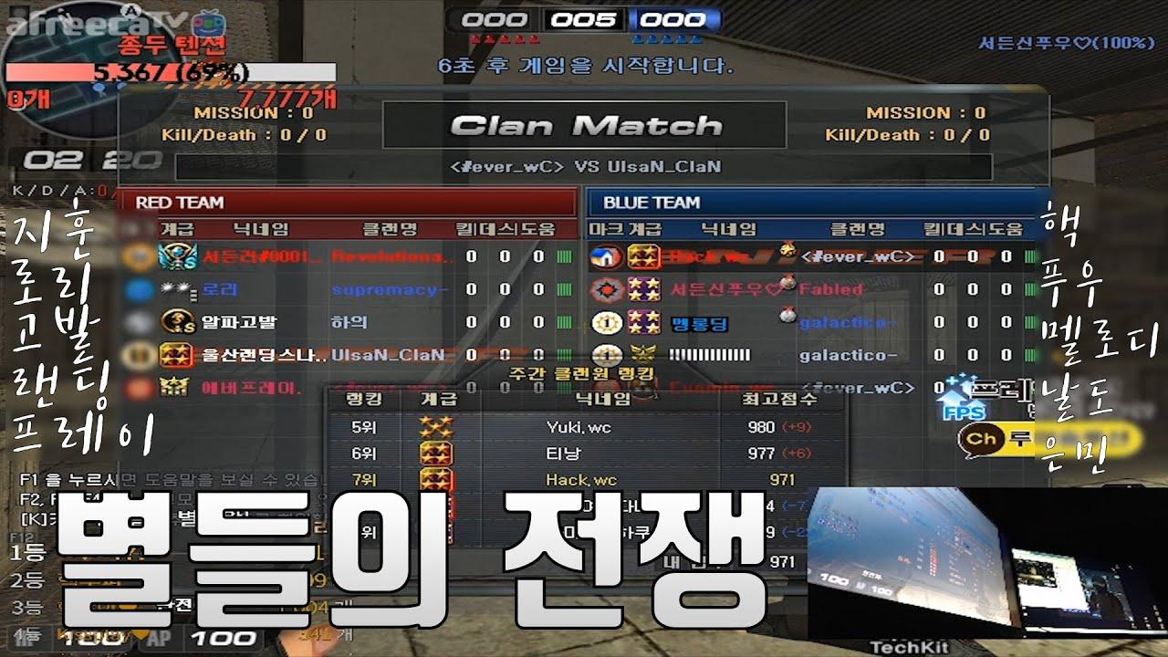 [서든] 핵스나팀vs랜딩팀 별들의 전쟁 #1