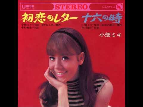 小畑ミキ/初恋のレター  (1967年)