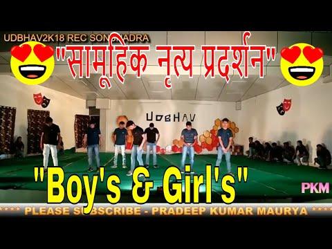 Best Group Dance Of Boy's & Girl's||Udbhav 2k18||REC Sonbhadra||Annual Cultural Sport Fest