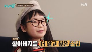 What about my age? 속수무책 전원책?! 명탐정 솔립이의 함정인가! 190312 EP.5
