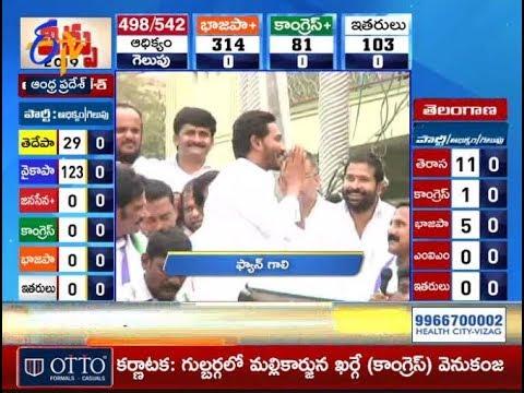 10 AM | Ghantaravam | News Headlines | 23rd May 2019 | ETV Andhra Pradesh