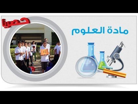 العلوم - الصف الثالث الإعدادى| مراجعة 1