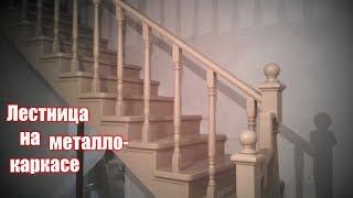 видео Лестницы на металлокаркасе