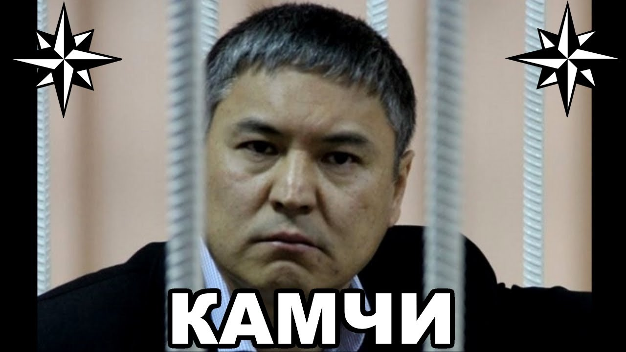 Вор в законе Камчи (Коля Киргиз, Камчибек Кольбаев). Первый киргизский законник