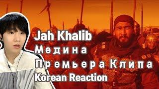 Jah Khalib - Медина   Премьера Клипа (Korean Reaction)