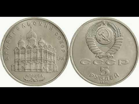 Реальная цена монеты 5 рублей 1991 года. Архангельский собор. Москва. Разновидности.