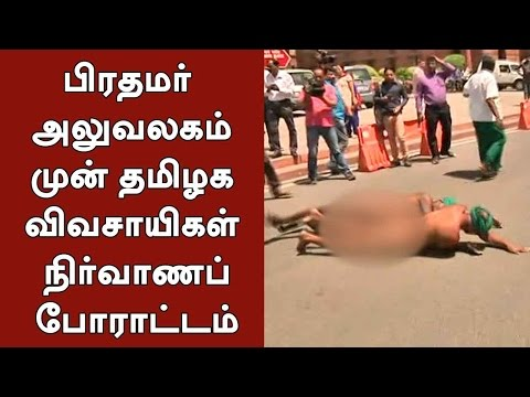 Tamil Nadu farmers protest naked before PM's office in Delhi