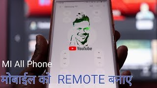 (Hindi) Redmi All Phone How to use Mi Remote to control TV, AC, and other devices