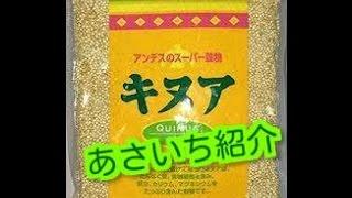 キヌア quinoa 擬似穀物 南米原産 数千年歴史 穀物の母 高たんぱく ビタミン 21世紀主食 あさいち