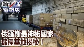 【關鍵復刻版】俄羅斯最神秘國家儲糧基地揭秘 20151123 全集 關鍵時刻劉寶傑